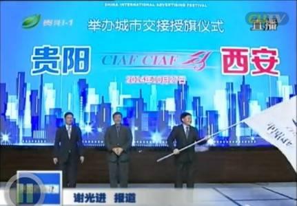 2015年第22届中国国际广告节将在西安举办